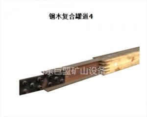 陕西钢木罐道
