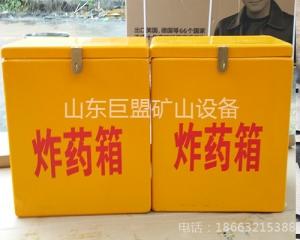 辽宁玻璃钢炸药箱